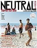 ニュートラル(8) NEUTRAL 世界の知られざるパラダイスへ
