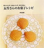 友香さんのお菓子レシピ―おいしくって、かわいくって、作りやすい