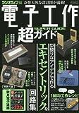 電子工作超ガイド (三才ムックvol.958)