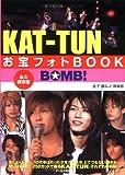 KAT‐TUNお宝フォトBOOK‐BOMB!‐