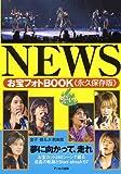 NEWSお宝フォトBOOK 永久保存版―誓い