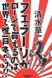 フェラーリがローンで買えるのは、世界で唯一日本だけ!!