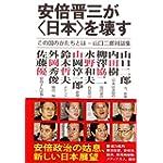 安倍晋三が〈日本〉を壊す──この国のかたちとは:山口二郎対談集