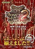 モンスターハンター2 斬撃の武器入門書-大剣・太刀・片手剣・双剣-
