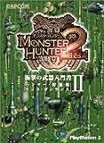 モンスターハンター2 衝撃の武器入門書 II
