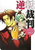 逆転裁判 オフィシャルファンブック Vol.2