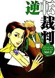 逆転裁判オフィシャルファンブック Vol.3 (3)