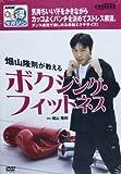 畑山隆則が教えるボクシング・フィットネス[DVD]