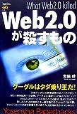 Web2.0が殺すもの