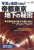 写真と地図で読む!帝都東京・地下の秘密―東京駅周辺の地下の謎に迫る!