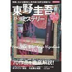 東野圭吾というミステリー (洋泉社MOOK)
