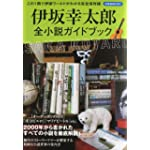 伊坂幸太郎全小説ガイドブック (洋泉社MOOK)