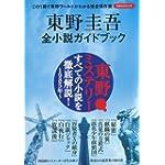 東野圭吾全小説ガイドブック (洋泉社MOOK)
