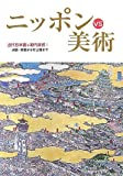 ニッポンVS美術—近代日本画と現代美術:大観・栖鳳から村上隆まで