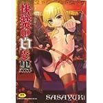 快楽の白と黒 (メガストアコミックスシリーズ No. 131)
