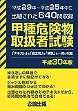甲種危険物取扱者試験 平成30年版