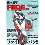 東本昌平RIDE 90 (Motor Magazine Mook)