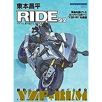 東本昌平RIDE 92 (モーターマガジンムック)