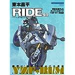『東本昌平RIDE 92 (モーターマガジンムック)』 在庫あり。