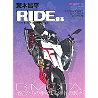 東本昌平RIDE 93 (Motor Magazine Mook)