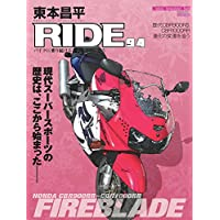 東本昌平RIDE 94 (Motor Magazine Mook)