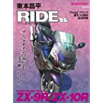 東本昌平RIDE 96 (Motor Magazine Mook)