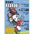 東本昌平RIDE(97) (モーターマガジンムック) (0 クリップ)