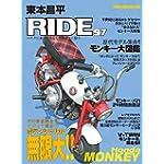 『東本昌平RIDE(97) (モーターマガジンムック)』 在庫あり。