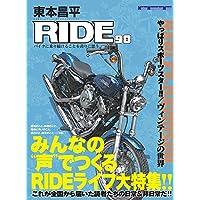 東本昌平RIDE 98 (Motor Magazine Mook)