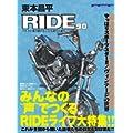東本昌平RIDE 98 (Motor Magazine Mook) (0 クリップ)