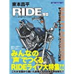 東本昌平RIDE 98 (Motor Magazine Mook)