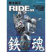 東本昌平RIDE 99 (Motor Magazine Mook)