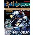 キリン ファンブック (Motor Magazine Mook) (0 クリップ)