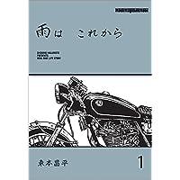 雨は これから  vol.1 (Motor Magazine Mook)