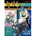 キリン ファンブック 2 (Motor Magazine Mook) (0 クリップ)