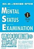 他科に誇れる精神科看護の専門技術 メンタルステータスイグザミネーション Vol.1