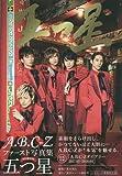 A.B.C-Zファースト写真集「五つ星」 <初回限定版> (TOKYONEWS MOOK)