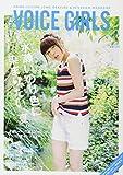 B.L.T. VOICE GIRLS Vol.31 (TOKYO NEWS MOOK)