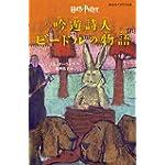 吟遊詩人ビードルの物語 (静山社ペガサス文庫) (ハリー・ポッター)