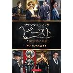 映画「ファンタスティック・ビーストと魔法使いの旅」オフィシャルガイド (J.K.ローリングの魔法界)