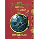 吟遊詩人ビードルの物語 新装版 (ハリー・ポッターシリーズ)