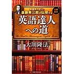 英語界の巨人・斎藤秀三郎が伝授する 英語達人への道 (OR books)