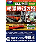 日本全国 絶景鉄道の旅 (すべての人に乗り鉄の楽しさを!)