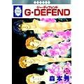 G・DEFEND(53) (冬水社・ラキッシュコミックス) (0 クリップ)