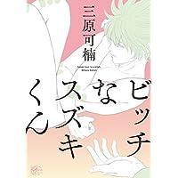 ビッチなスズキくん (アプレコミックス)