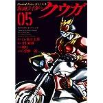 仮面ライダークウガ(5) (ヒーローズコミックス)