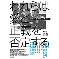 われらは愛と正義を否定する――脳性マヒ者 横田弘と「青い芝」