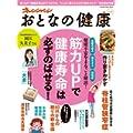 おとなの健康Vol.1 (オレンジページムック)