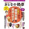 おとなの健康Vol.2 (オレンジページムック) (0 クリップ)