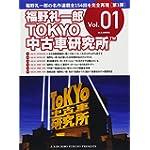 福野礼一郎『TOKYO中古車研究所TM』Vol.1 (M.B.MOOK)
